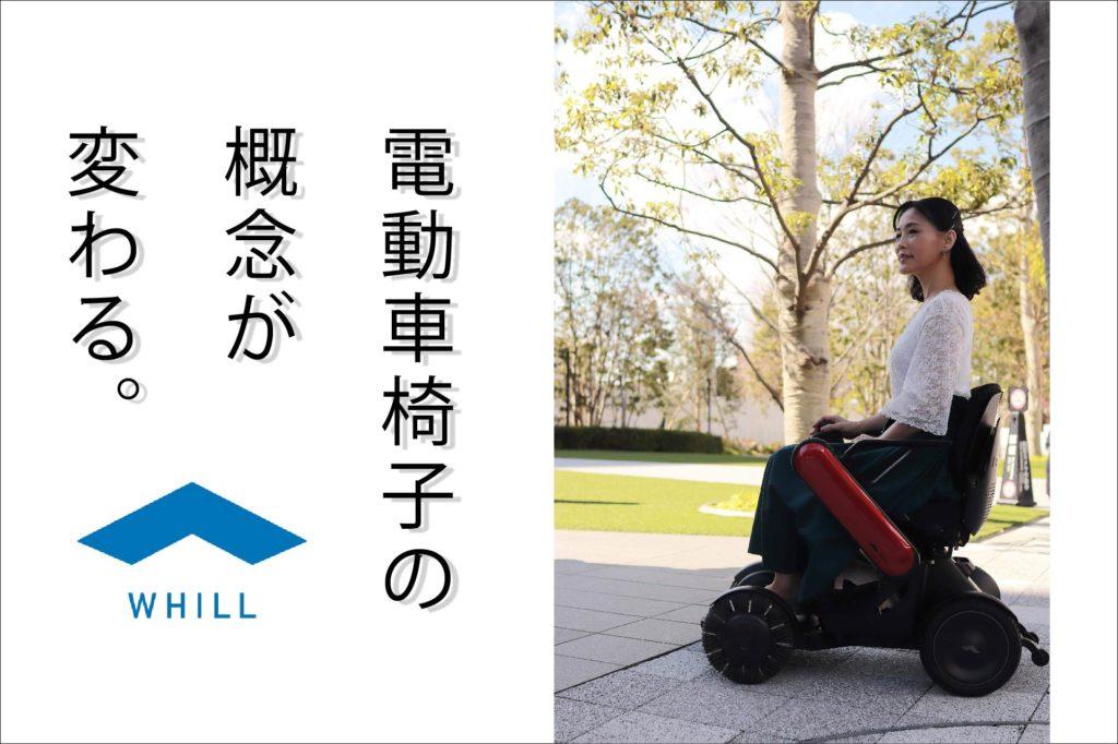 おしゃれな電動車椅子