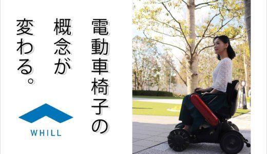 一人乗りの電動車椅子WHILL。デザインとテクノロジーで新しい移動の世界へ