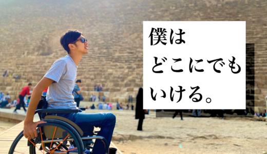 【車椅子トラベラー三代達也】地獄のような日々から1歩踏み出し人生を謳歌した方法とは?
