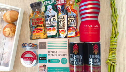株式会社TENGA 様から取材後にアイテムを頂きました!