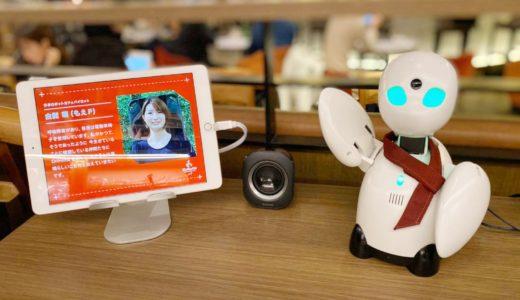 「孤独」と向き合うOriHimeだからできること。分身ロボットが実現する新しい生き方・働き方