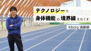 Xiborg 遠藤謙|テクノロジーで障がい者の認識が変わるきっかけを作る