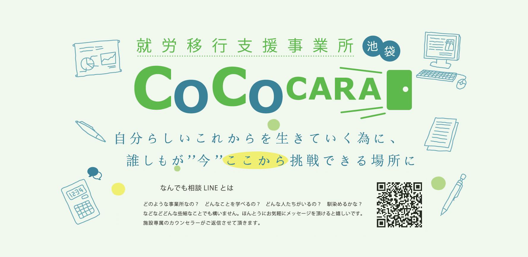 就労移行支援事業所COCOCARAのトップページ画像。リード獲得用に使用。