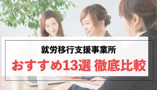 おすすめの就労移行支援事業所 13選【徹底比較】