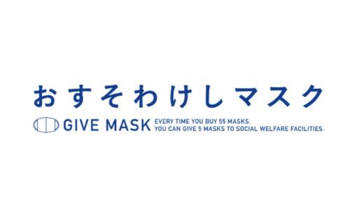 「おすそわけしマスク」自分や大切な人を守りながら、地域や社会も守る新たなプロジェクトが発足