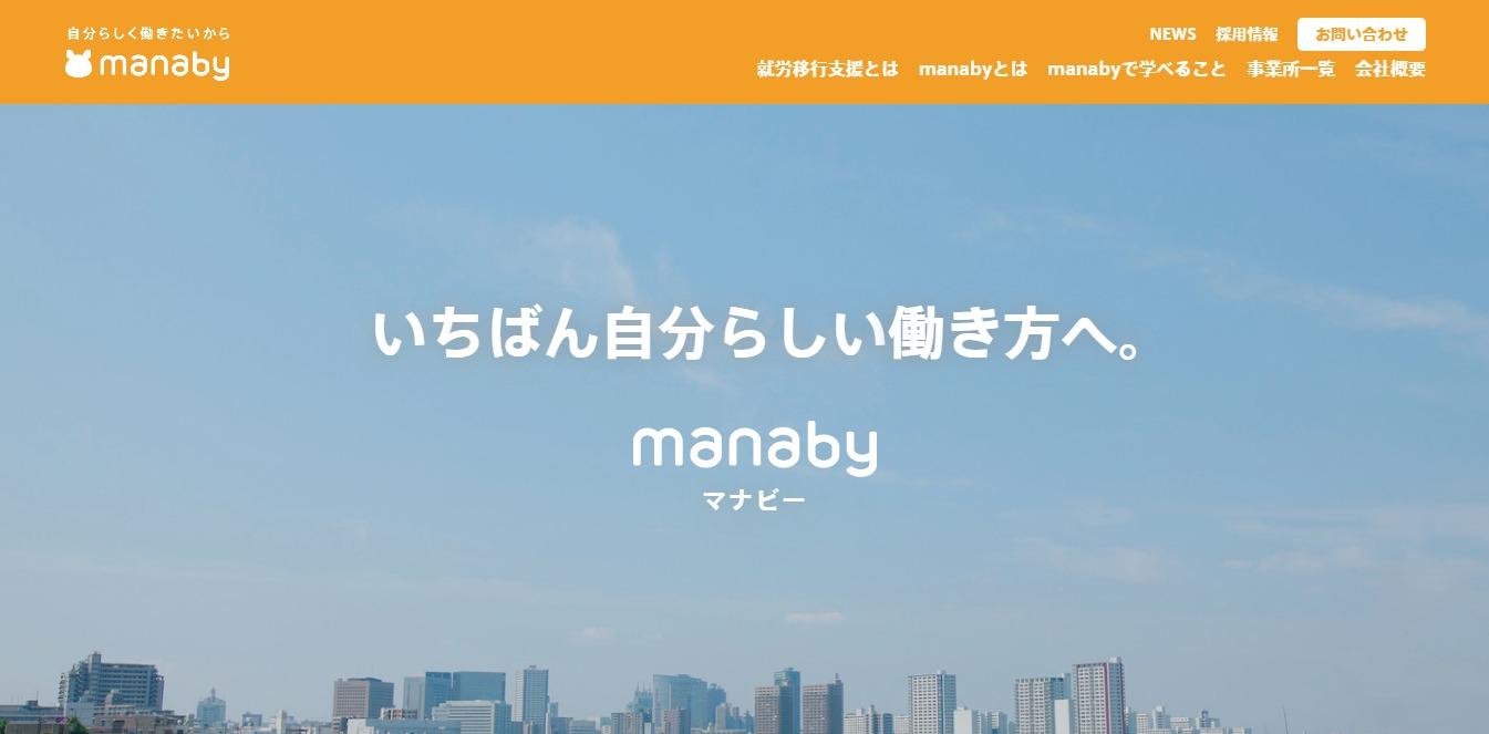 就労移行支援事業所manabyのトップページ画像。紹介用に使用。