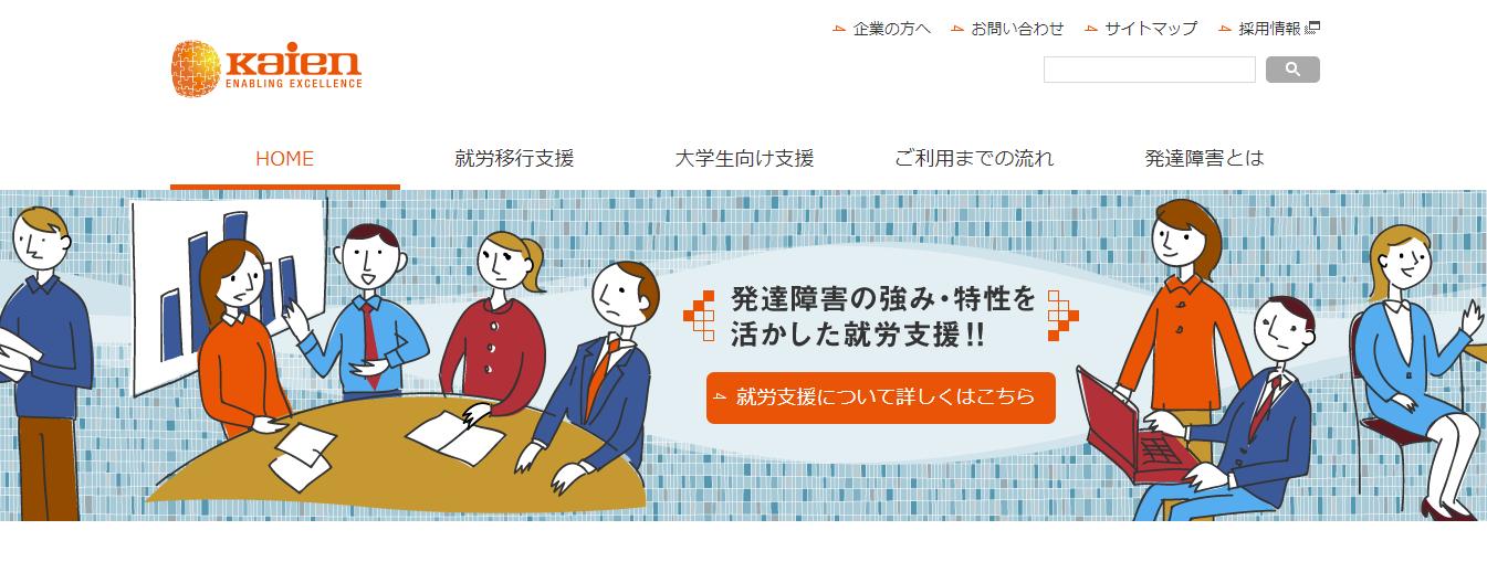 就労移行支援事業所Kaienのトップページの画像。紹介用に使用