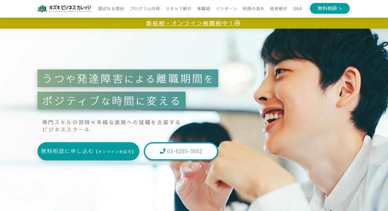 就労移行支援事業所キズキビジネスカレッジのトップページ画像。紹介用に使用。