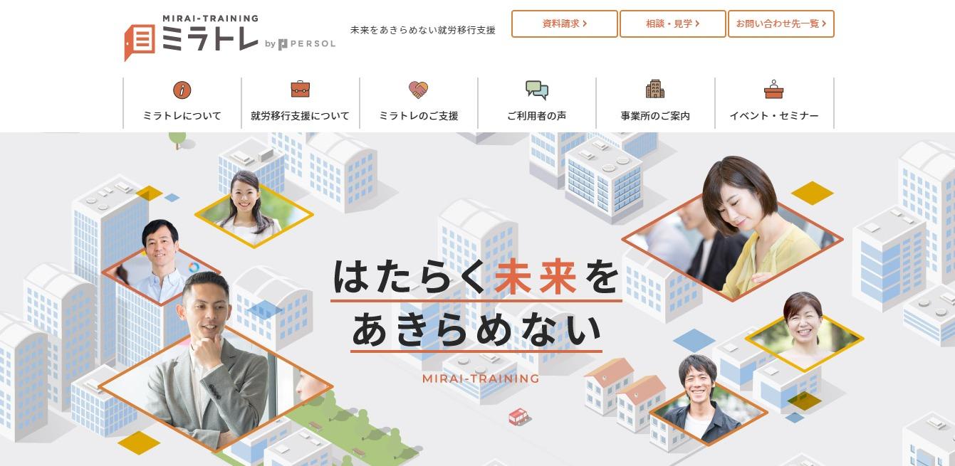 就労移行支援事業所ミラトレのトップページ画像。アフィリエイト用に使用。
