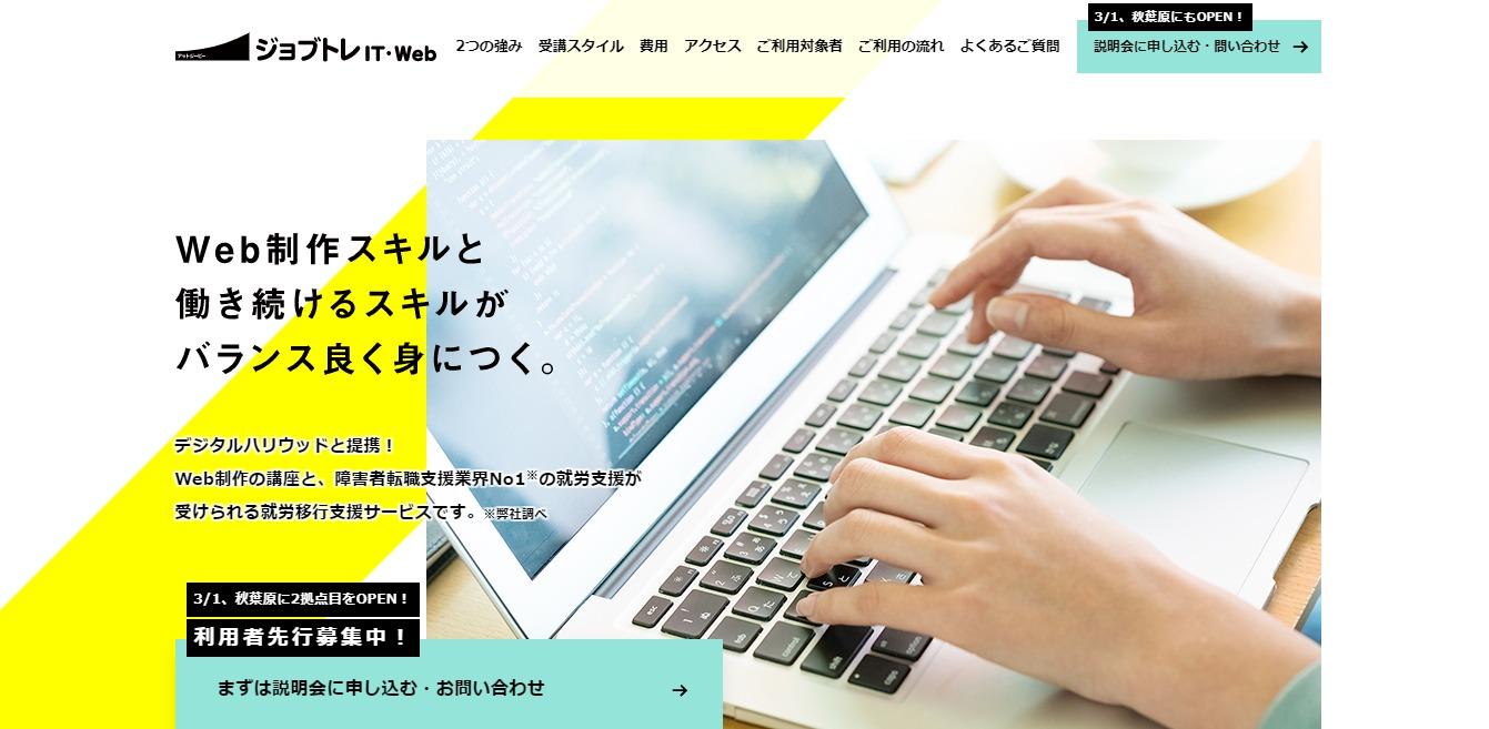 就労移行支援事業所ジョブトレのトップページ画像。アフィリエイト用に使用。