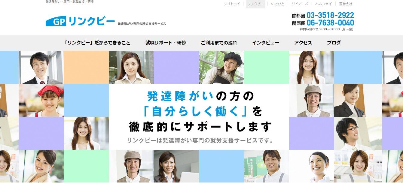 就労移行支援事業所リンクビーのトップページ画像。アフィリエイト用に使用。
