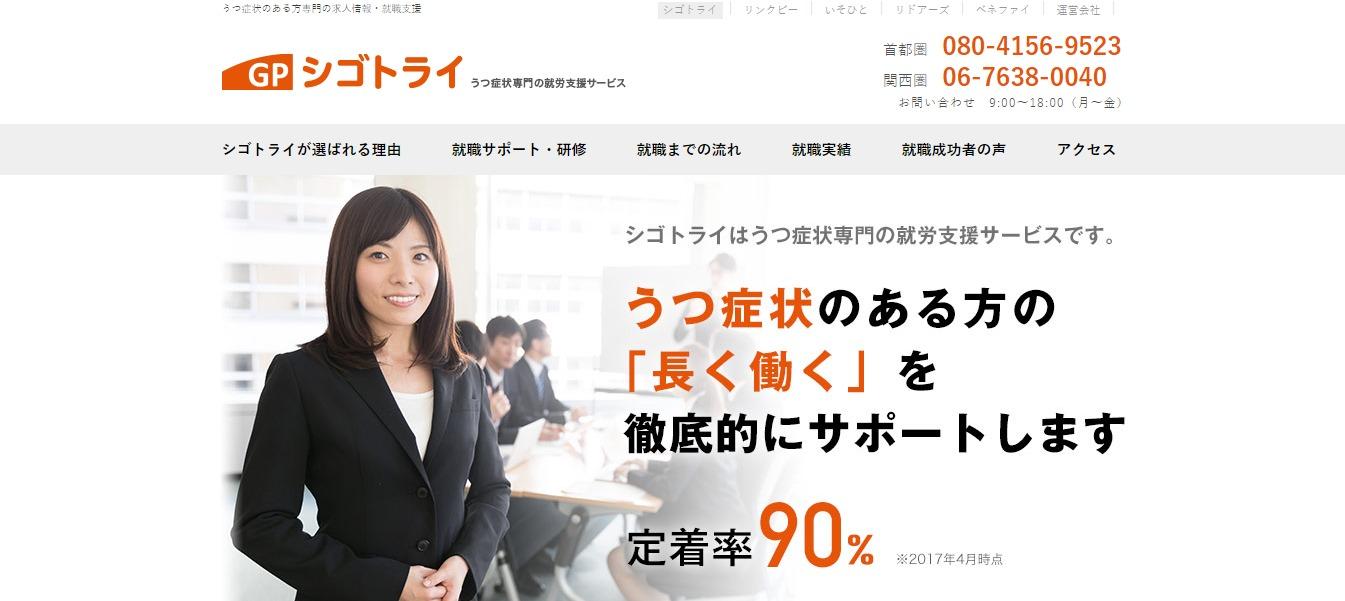 就労移行支援事業所シゴトライワークスのトップページ画像。アフィリエイト用に使用。