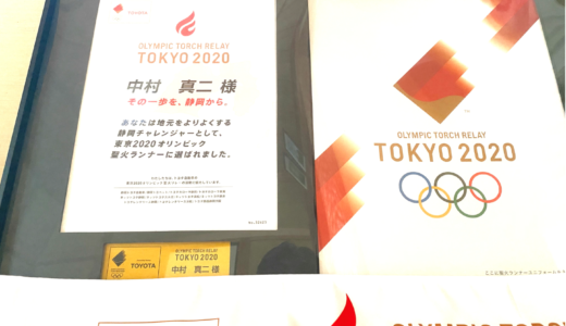東京オリンピック聖火ランナーに当選! てんかん当事者としてリンカーン中村さんが走ることの意味