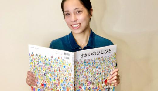 株式会社Culmony代表取締役 岩澤直美さんが推薦|「多文化共生社会」に向けた3冊の図書