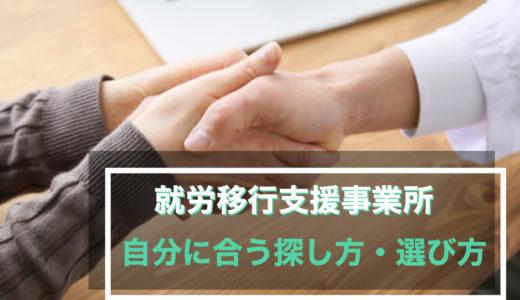 自分に合う就労移行事業所の探し方と選び方のポイント