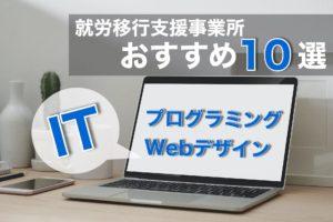 【プログラミング・Webデザイン】ITスキルに特化したおすすめの就労移行支援事業所 10選