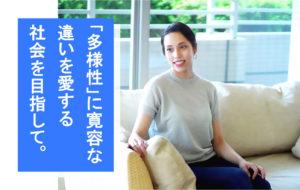 株式会社Culmony 岩澤直美に訊く「多文化共生社会」に向けた日本の課題・取り組み