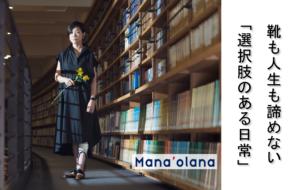 下肢装具を着けていても履けるオシャレな靴|Mana'olana ブランドが目指す「選択肢のある日常」が当たり前の世界