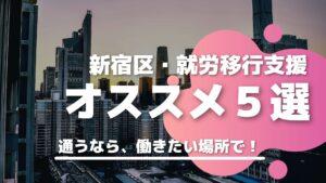【新宿】おすすめの就労移行支援事業所5選!通うなら働きたいと思える場所で!