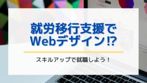 【障害があってもWebデザイナーに】Webデザイン特化型おすすめ就労移行を支援員が比較します!