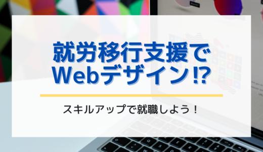 就労移行支援でWebデザインを学ぼう!障害者がIT企業に就職する方法【発達障害・精神障害】