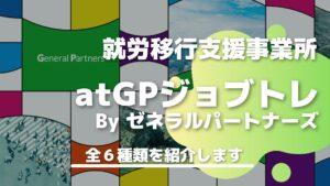 【評判】就労移行支援事業所「atGPジョブトレ」全6種を徹底解説!