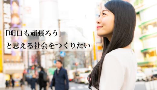 元仮面女子の東大アイドル|渋谷区議会議員の橋本ゆきが政治を通して届けたい想い
