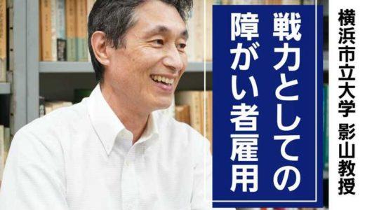 障がい者雇用を戦力に|横浜市立大学 影山教授に聞く障がい者を雇う企業のメリットとは?