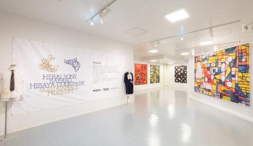 HERALBONYが美術館型店舗サステナブル・ミュージアムをグランドオープン