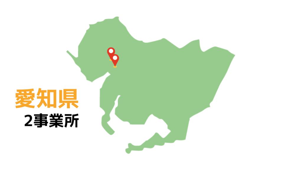 ココルポート 愛知県 事業所