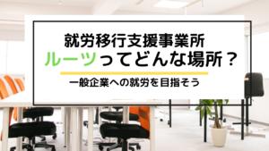 IT業界への就職を目指せる!IT特化型就労移行支援事業所ルーツってどんな場所?