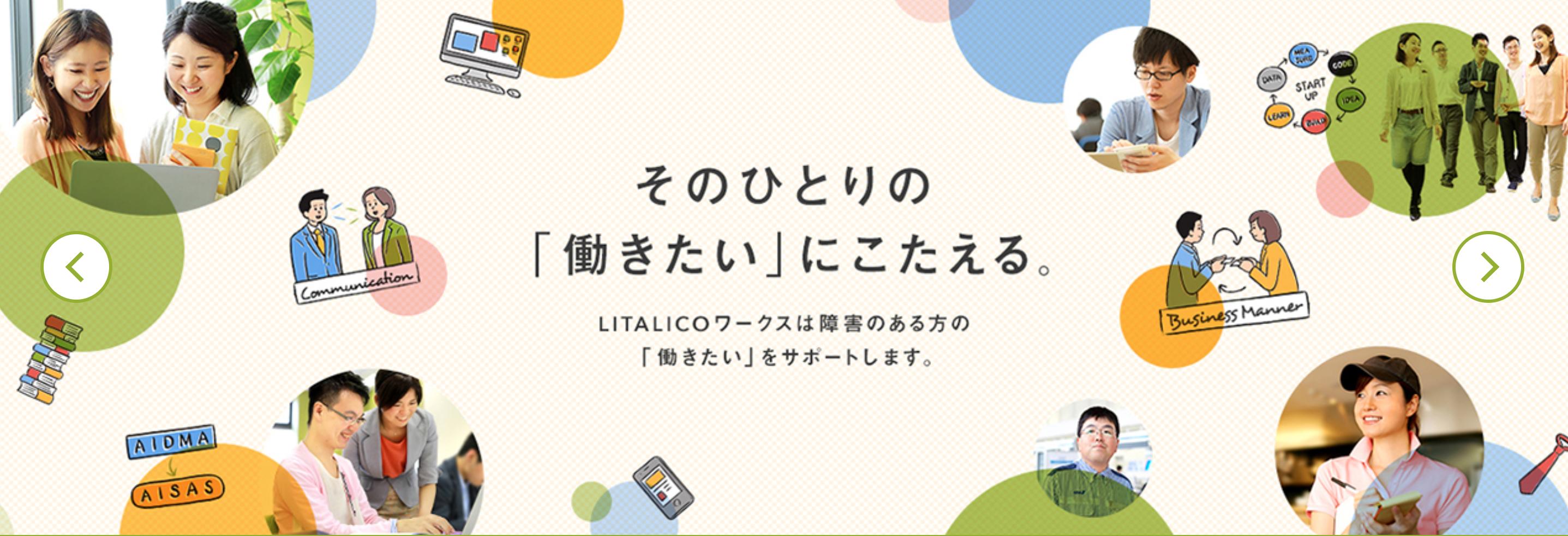 就労移行支援事業所LITALICOワークスのトップページ画像。アフィリエイト用に使用。
