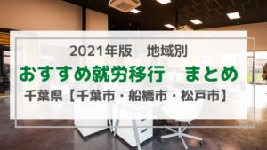 【千葉市・船橋市・松戸市】千葉県にある就労移行支援おすすめまとめ 2021年