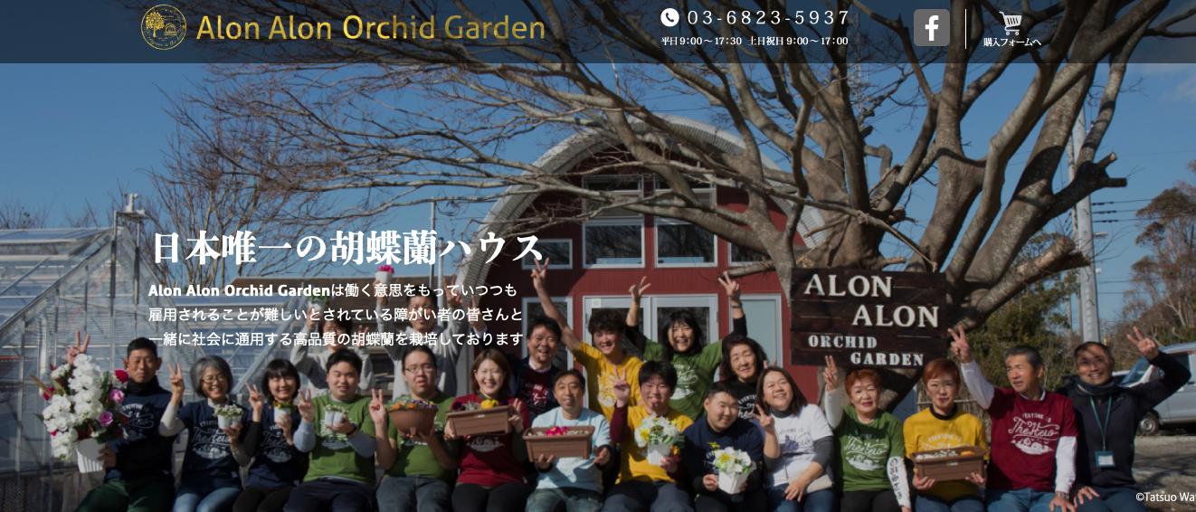 AlonAlon_orkidgarden_hp