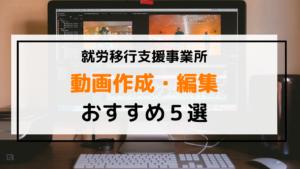 動画編集が学べる現役支援員おすすめの就労移行支援事業所5選【2021年版】
