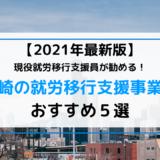 就労移行紹介(川崎)のアイキャッチ用の画像