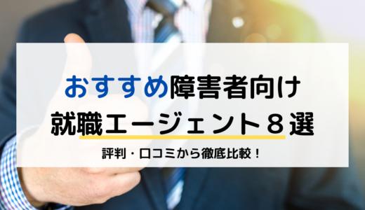 障害者向けの就職エージェントおすすめ8選|口コミ評判を徹底比較!