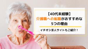 【未経験】40代の介護職への転職がおすすめな5つの理由を徹底解説!