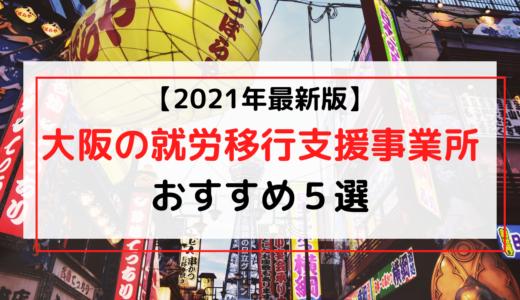 2021年版|【大阪おすすめの就労移行支援5選】選び方を徹底解説!