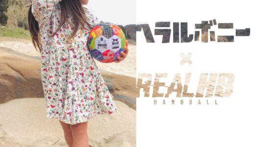 「HERALBONY×REAL HANDBALL 0号ハンドボール」が3月13日新発売|福祉×アート×スポーツの実現