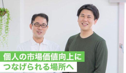 就労移行支援事業所ルーツ横浜駅西口|「個人の市場価値向上につなげたい」映像制作のプロだからこそできる支援