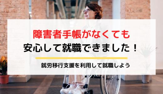 【障害者雇用はできない?】障害者手帳がもらえなくても就職できる!