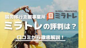 【ぶっちゃけ!】ミラトレの評判・口コミまとめ 就労移行支援 2021年版