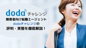 【費用は?連絡ない?】dodaチャレンジの評判・実態を徹底解説!