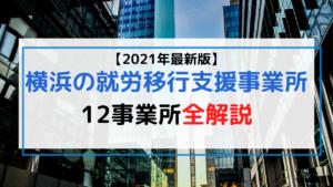 横浜のおすすめ就労移行支援事業所まとめ・徹底解説 【2021年版】