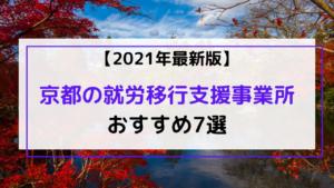 【京都府】就労移行支援事業所おすすめ7選|選び方の軸も解説!