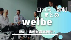 【評判悪い?】welbe(ウェルビー)の実績からサービス内容を徹底解説!