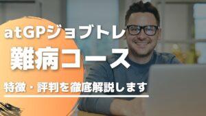 【旧ベネファイ】atGPジョブトレ難病コースの特徴・評判を徹底解説!
