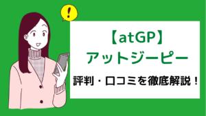 【アットジーピー】atGPの評判は?メリット・デメリットを徹底解説!