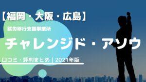 【大阪・広島・福岡】チャレンジド・アソウの口コミ・評判まとめ 2021年版